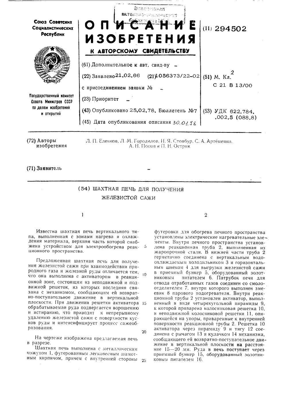 патент на полезную модель газовый воздухонагреватель турнирная