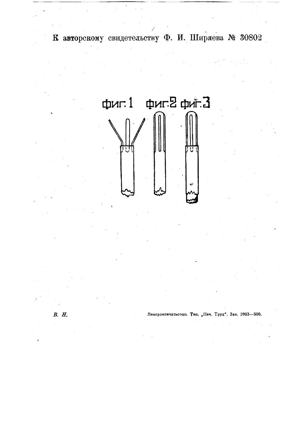 Уретроскоп