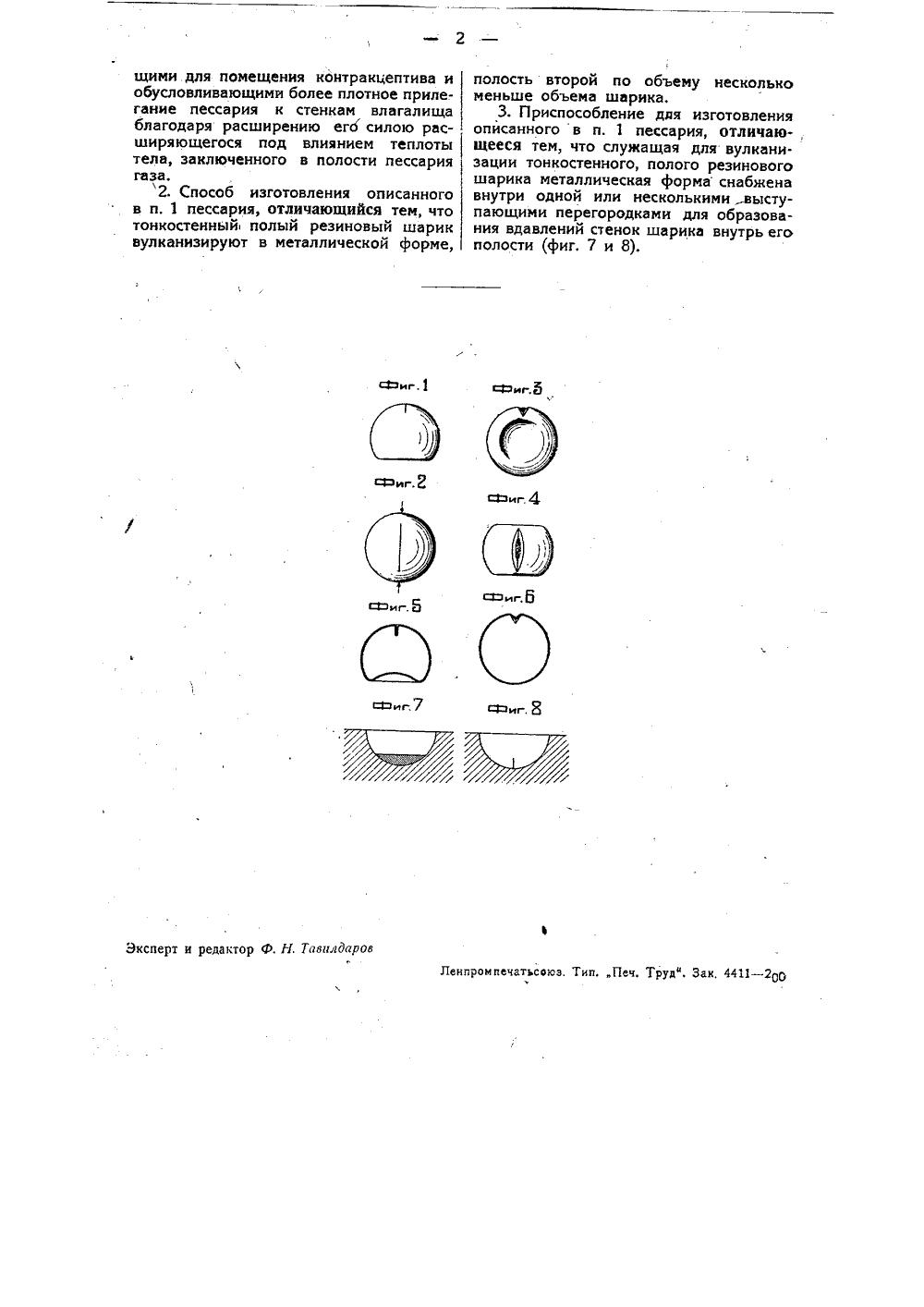 Эуплоидия