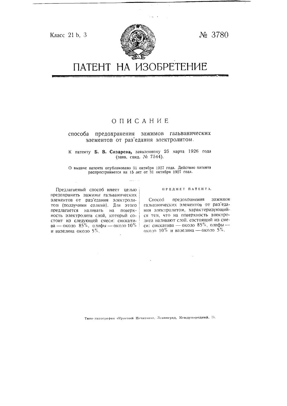 схема гальванического элемента кобальта