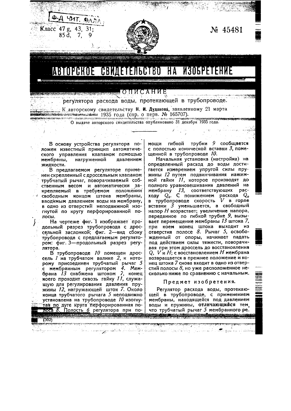 Принципиальная схема уотс-1-1а