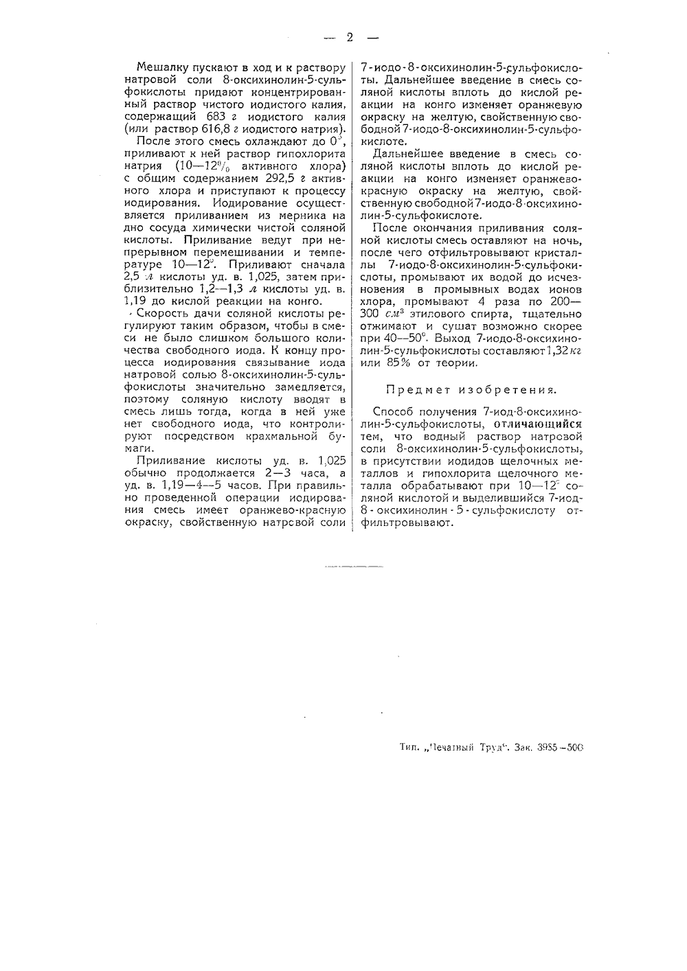 Калия гидроксихинолин