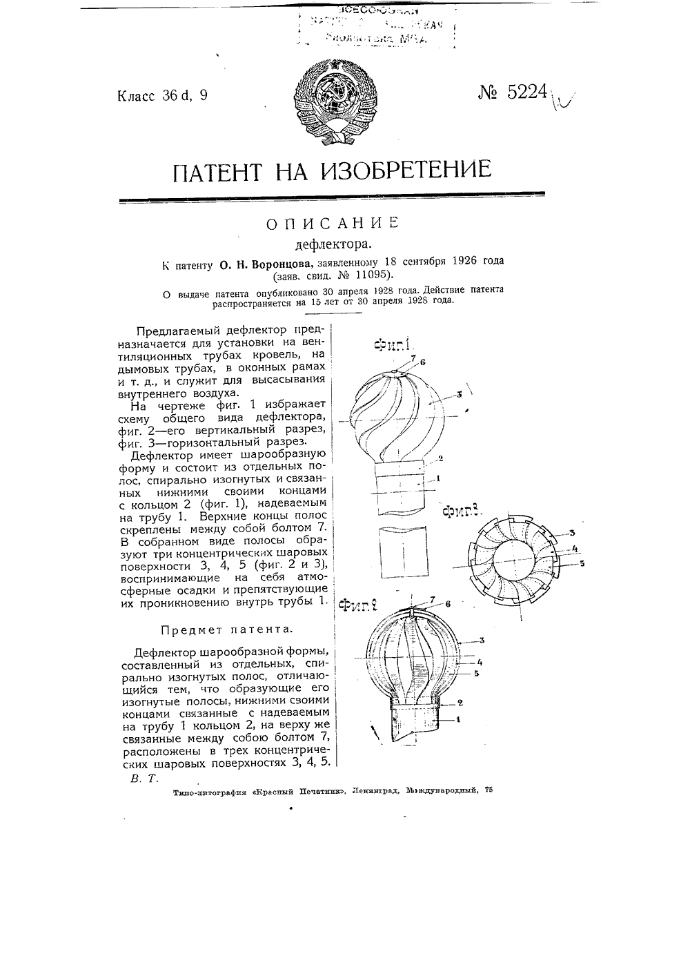 Дефлектор на дымоход своими руками: чертежи и инструкции 66