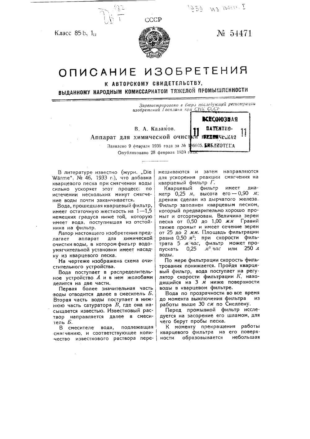 Минвода розлив и выдув ПЭТ-тары в Алматы