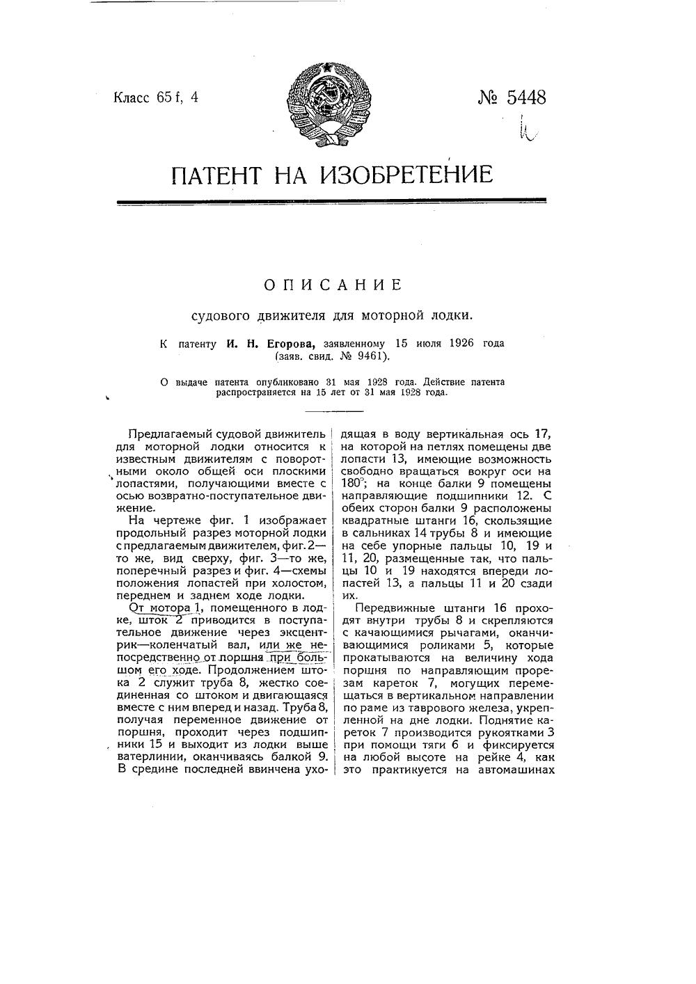 патент на изобретение на лодку