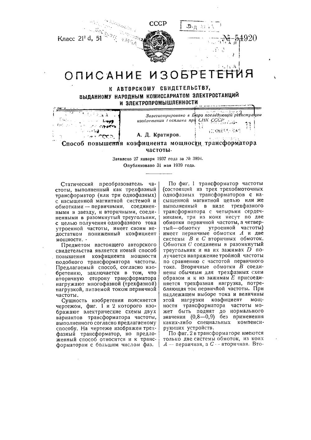 кольцевая схема фазового детектора