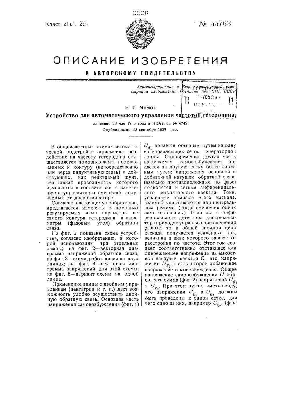 схема мультивибратора с частотой 1 герц