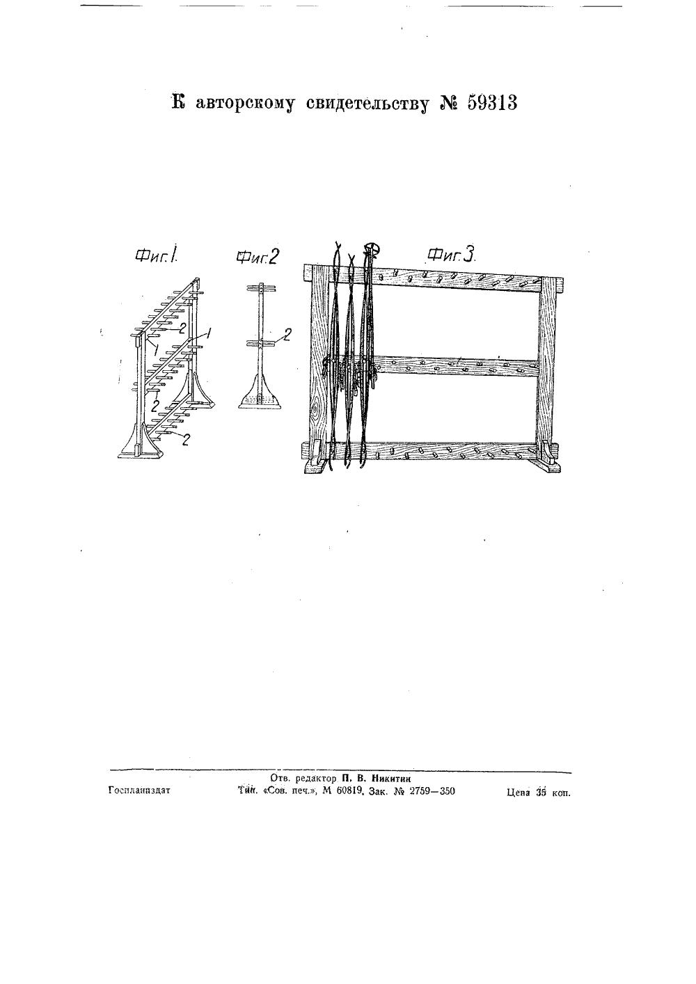 Пирамида (стойка) для хранения лыж - Патент СССР 01.01.1941 - SU 59313 База патентов СССР
