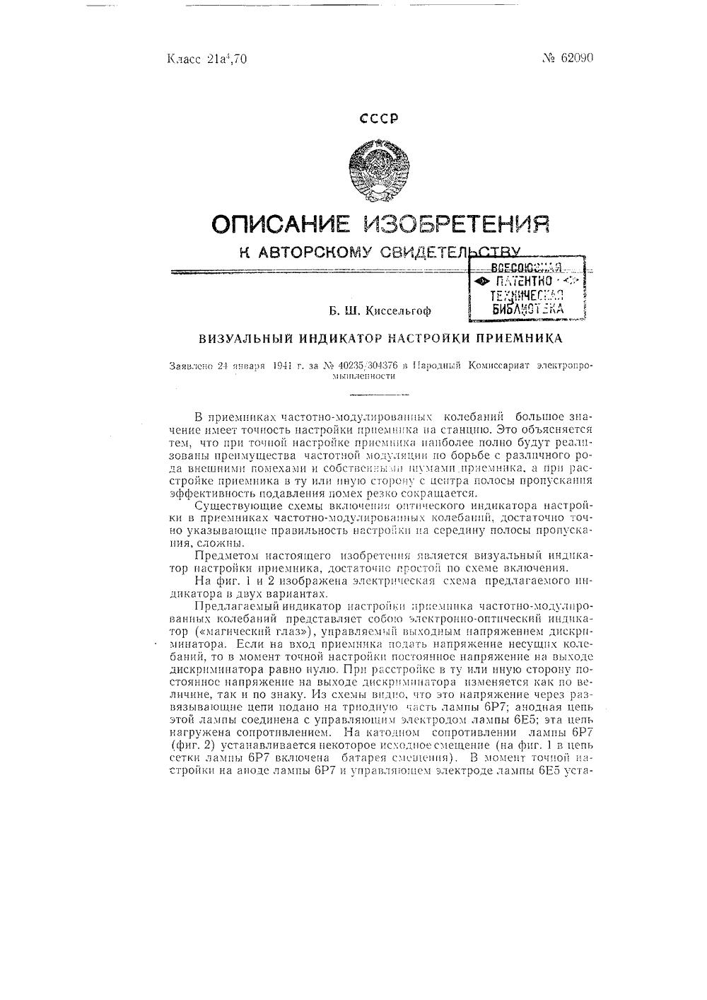 схема блока укв-2-01с