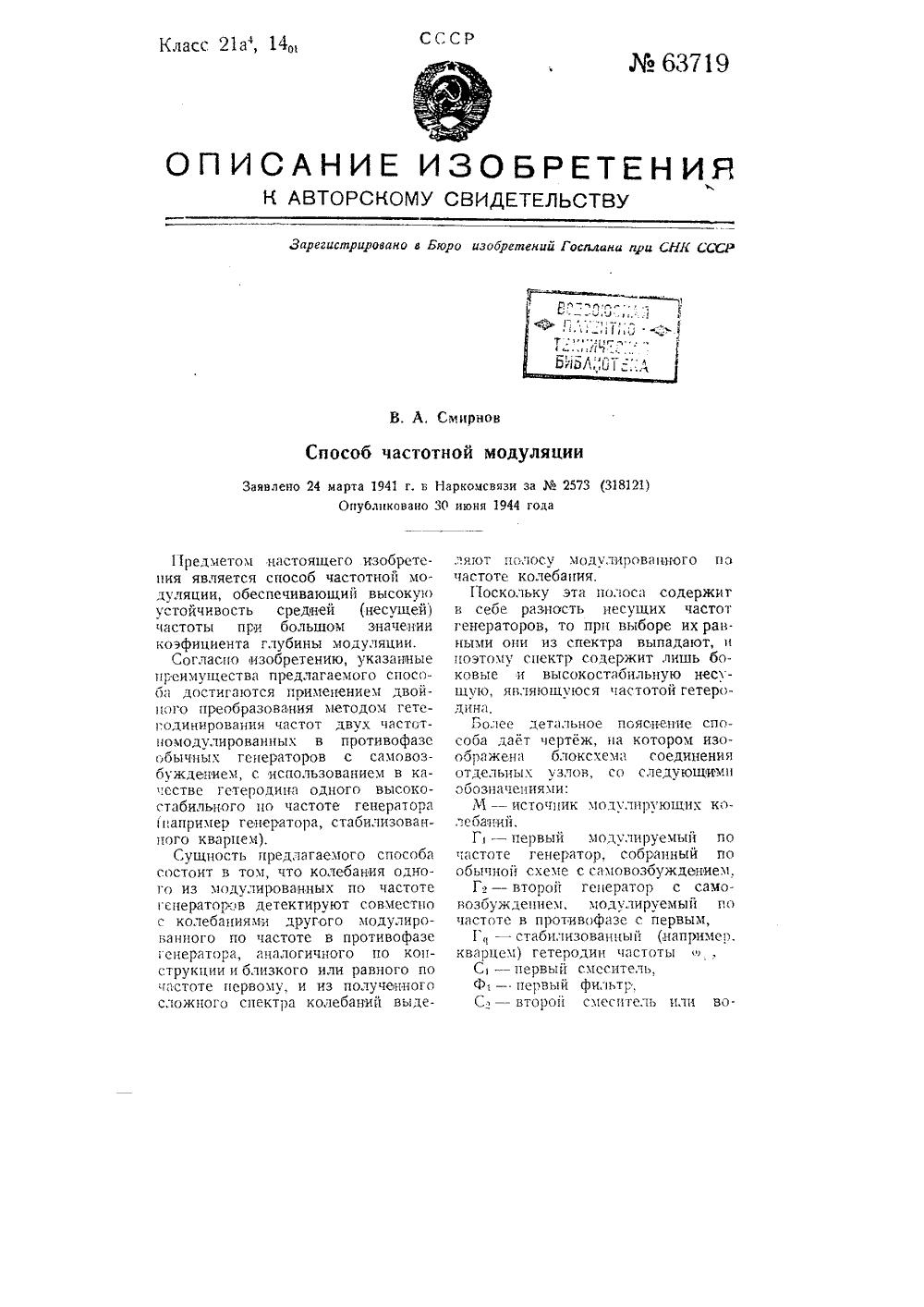 схема пентодной модуляции