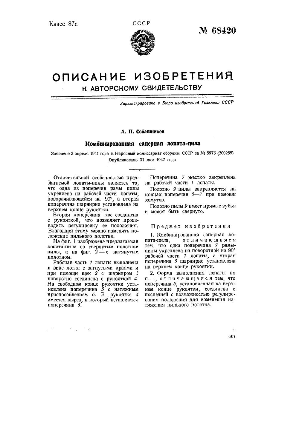 68420-kombinirovannaya-sapernaya-lopata-