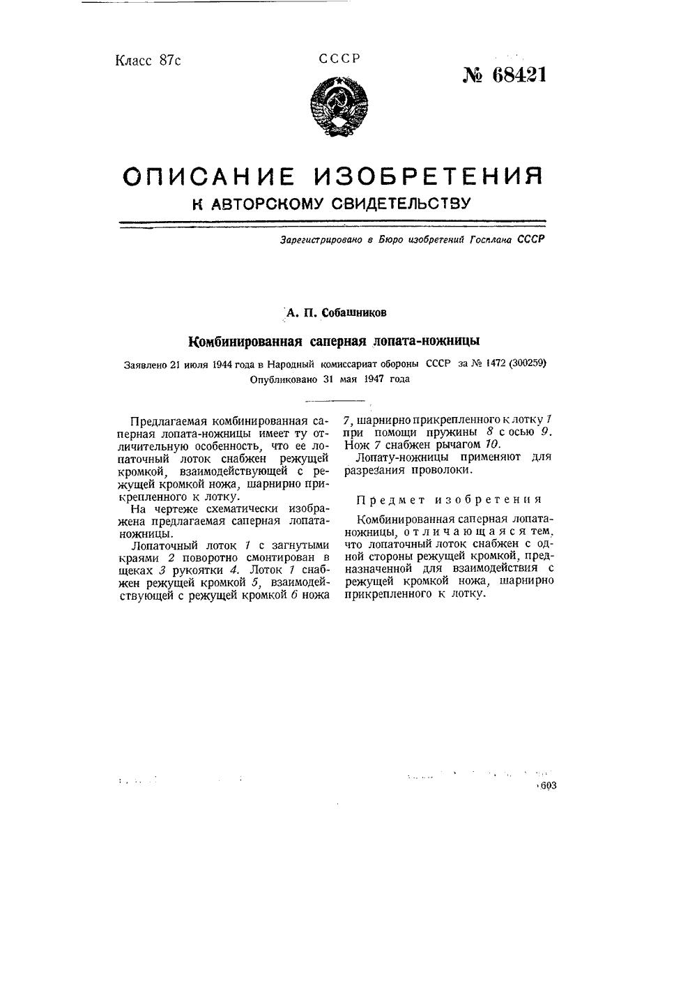 68421-kombinirovannaya-sapernaya-lopata-