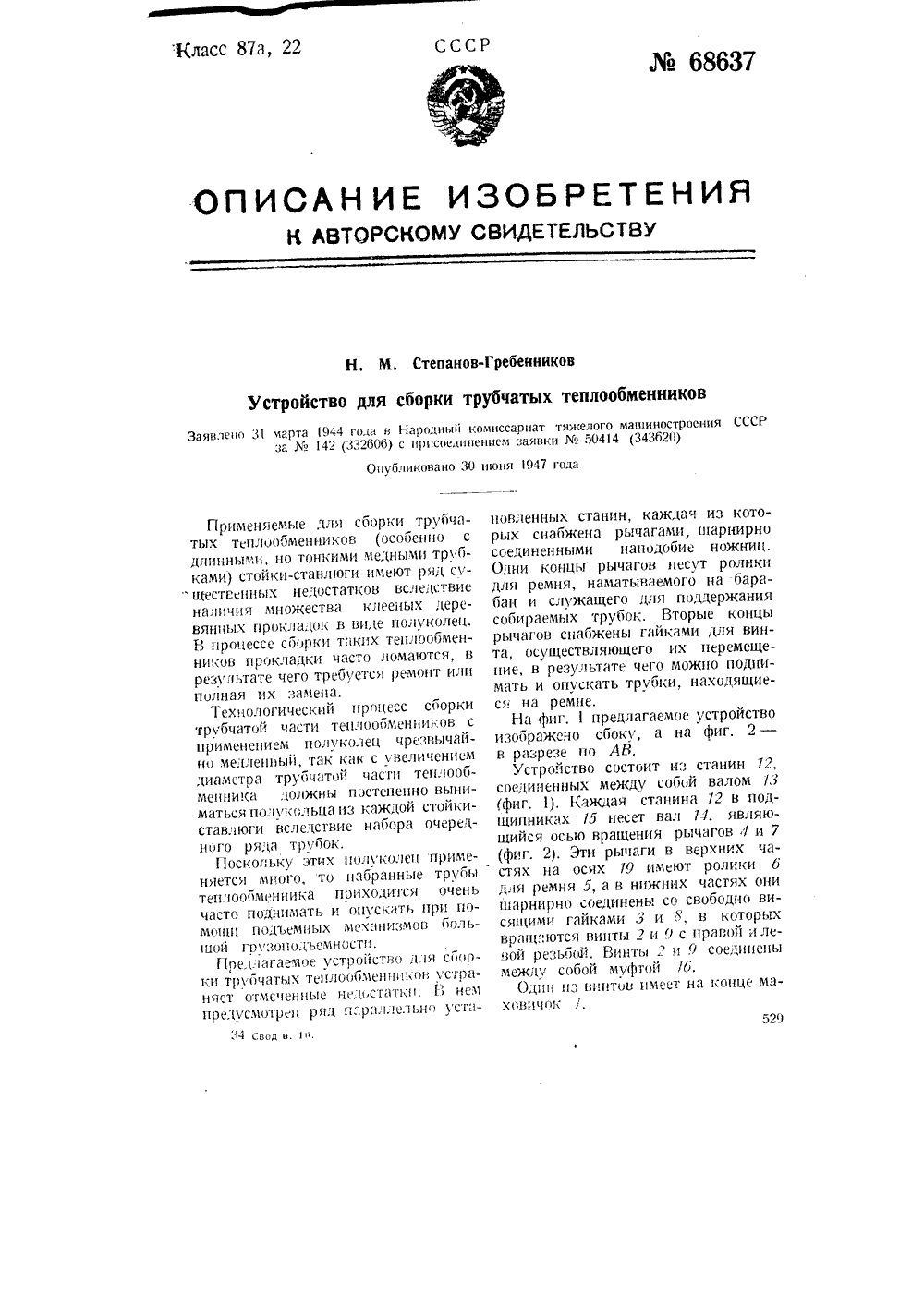Уплотнения теплообменника APV A055 Хабаровск