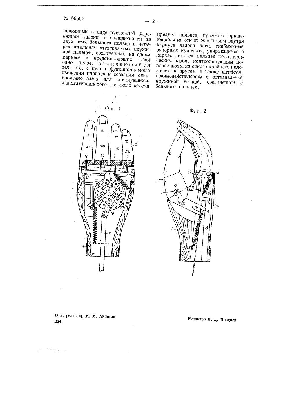 Что делать, если отслаивается ноготь на большом пальце ноги?
