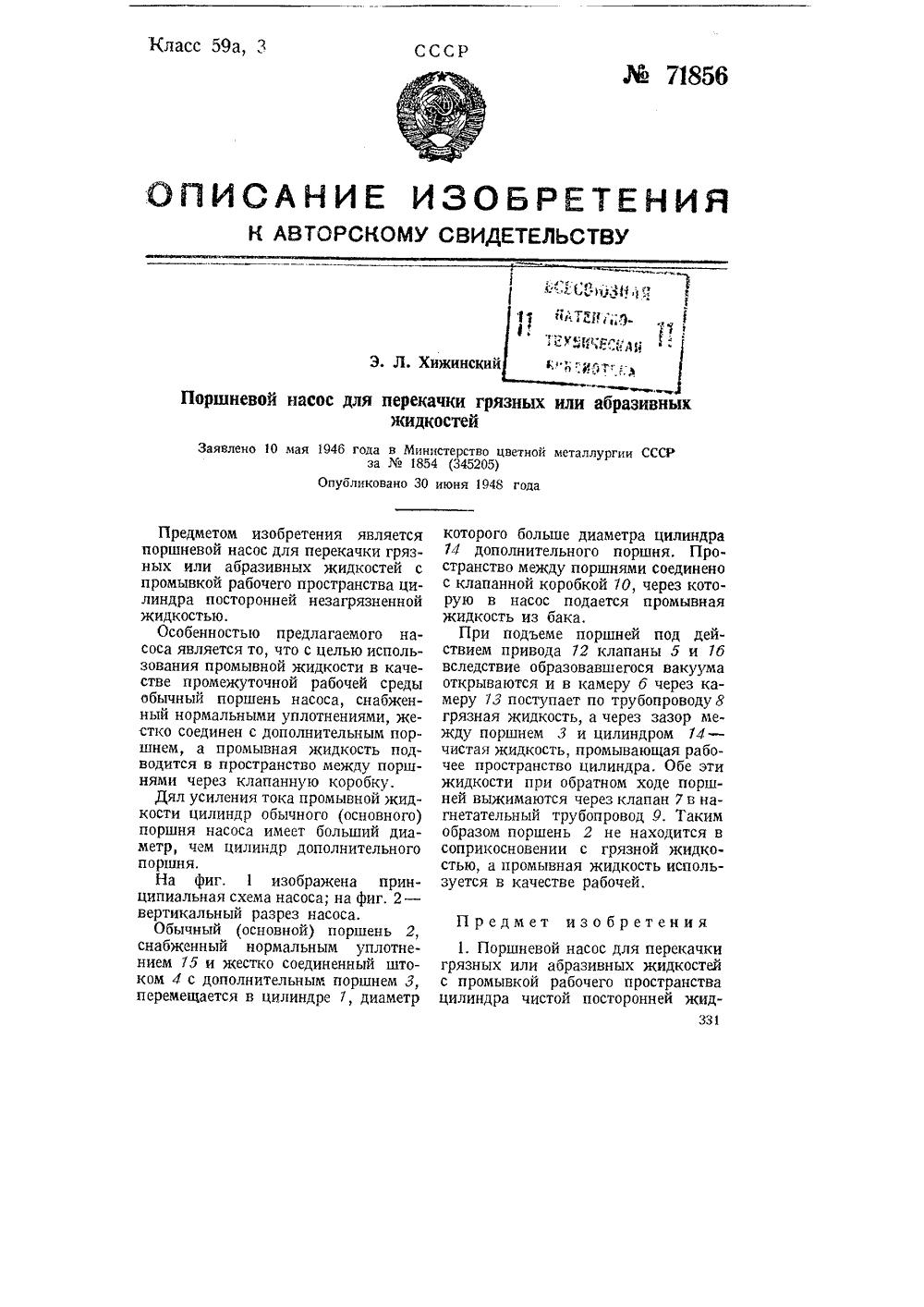 гидравлическая схема насосной станции aze 5