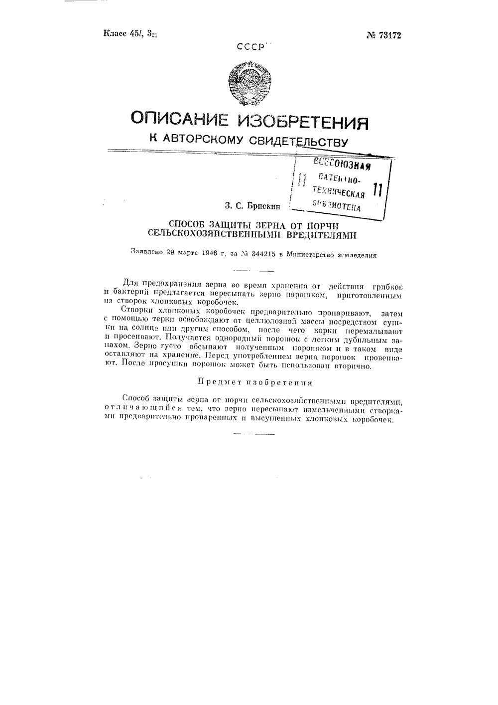 Православные молитвы для снятия сглаза и порчи