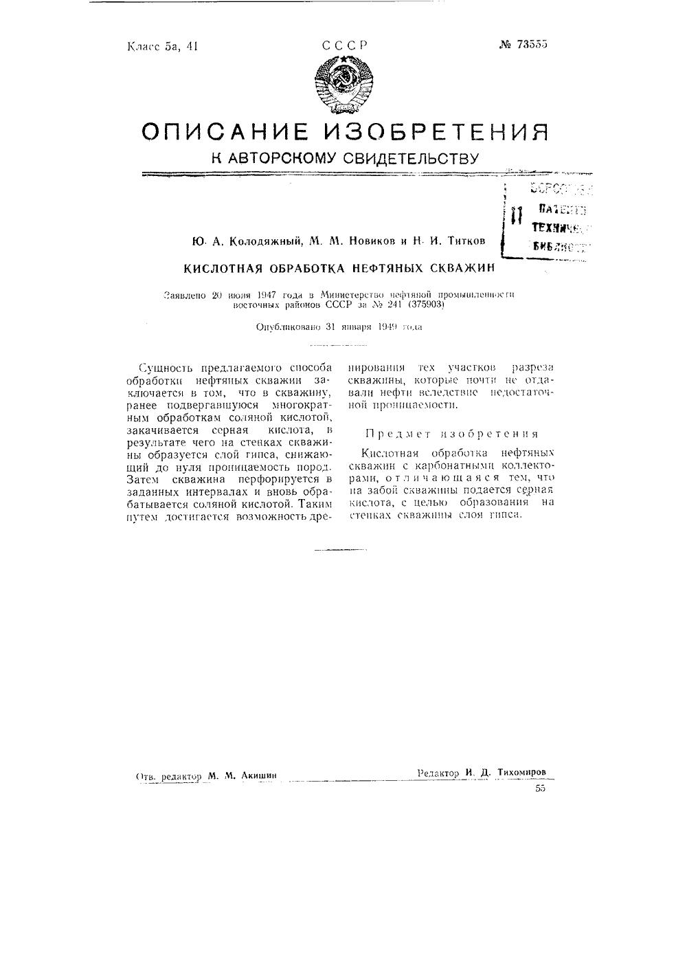 соляно-кислотная обработка скважины схема