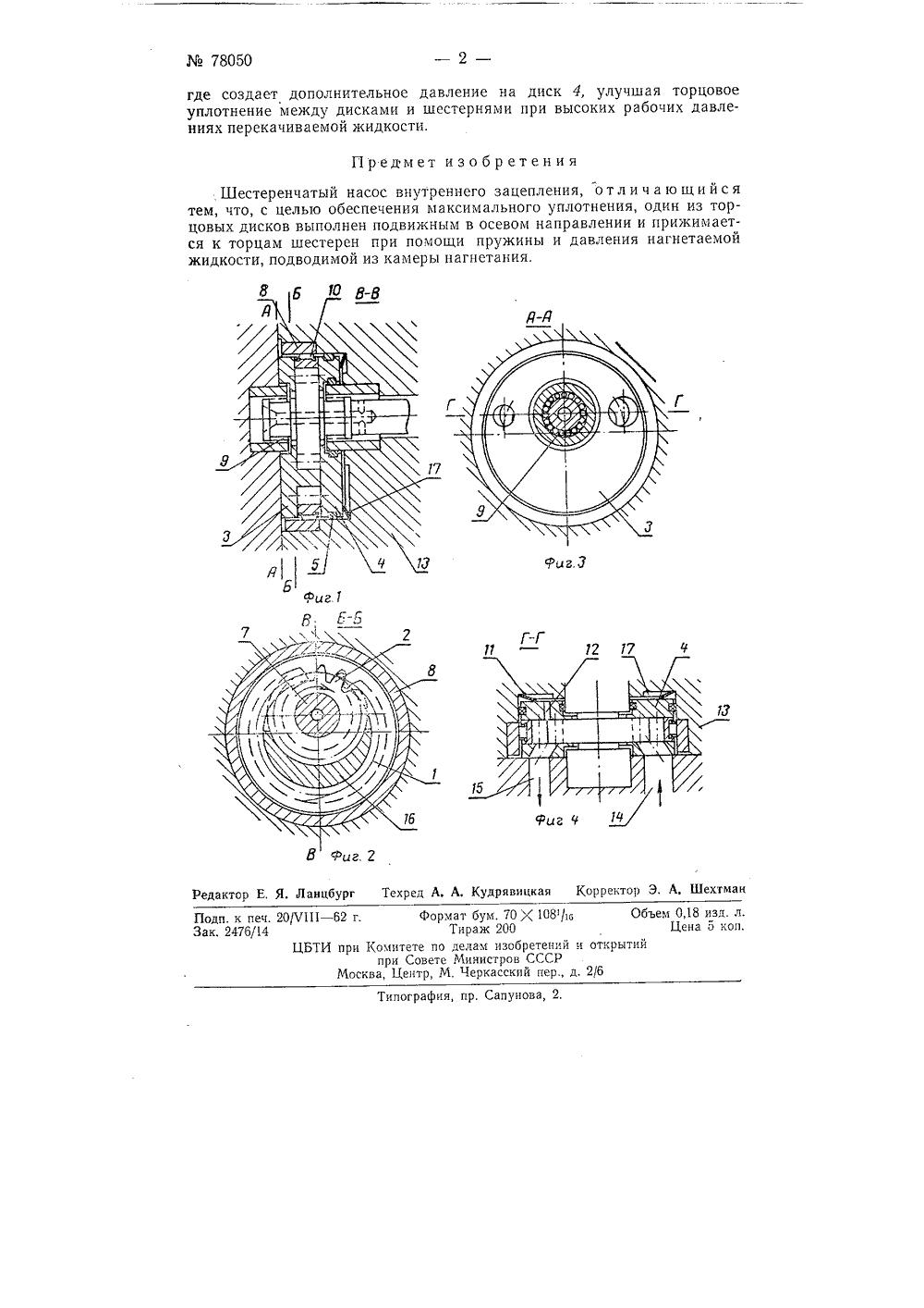 схема шестерённого насоса внутреннего зацепления