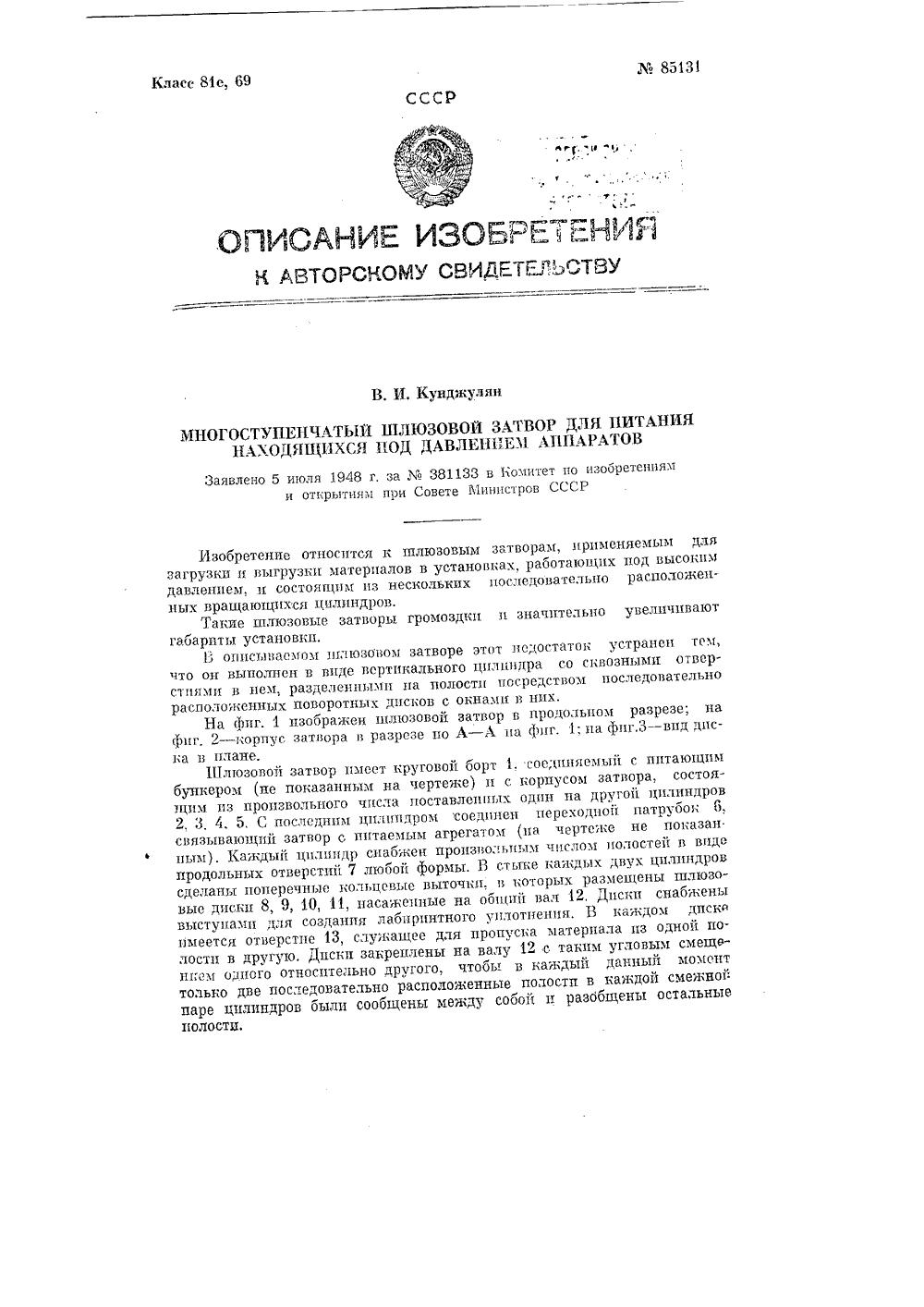 Шлюзовой питатель в Алатырь машинист дробильной установки в Омск