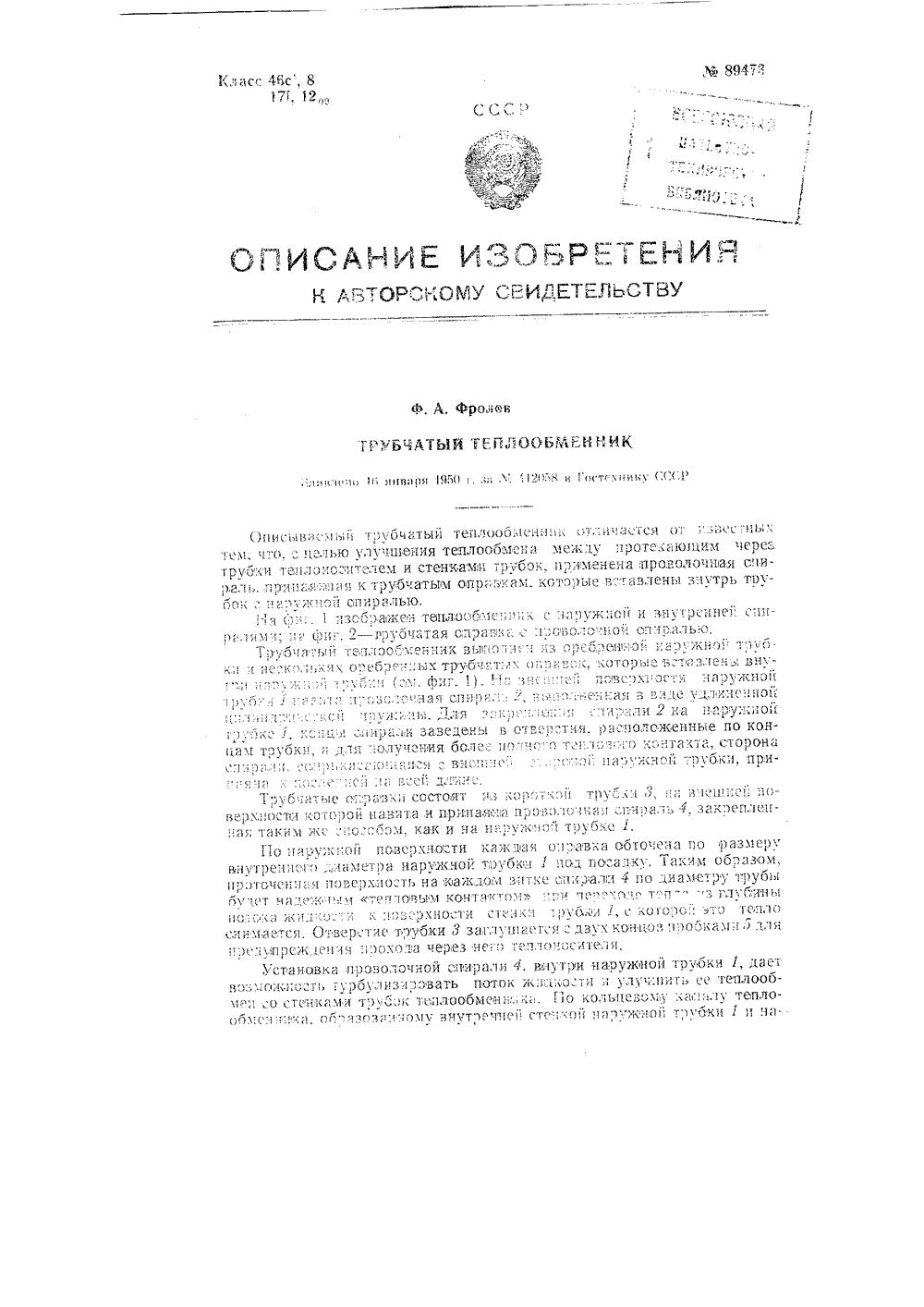 Паяный теплообменник Машимпэкс (GEA) GBE 200 Артём