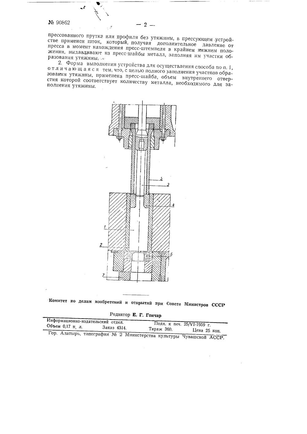 Схема цеха прессования металлов фото 932