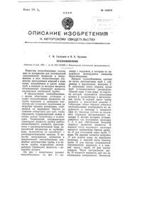 Антегмитовая труба теплообменника теплообменник хв 06l-1-16