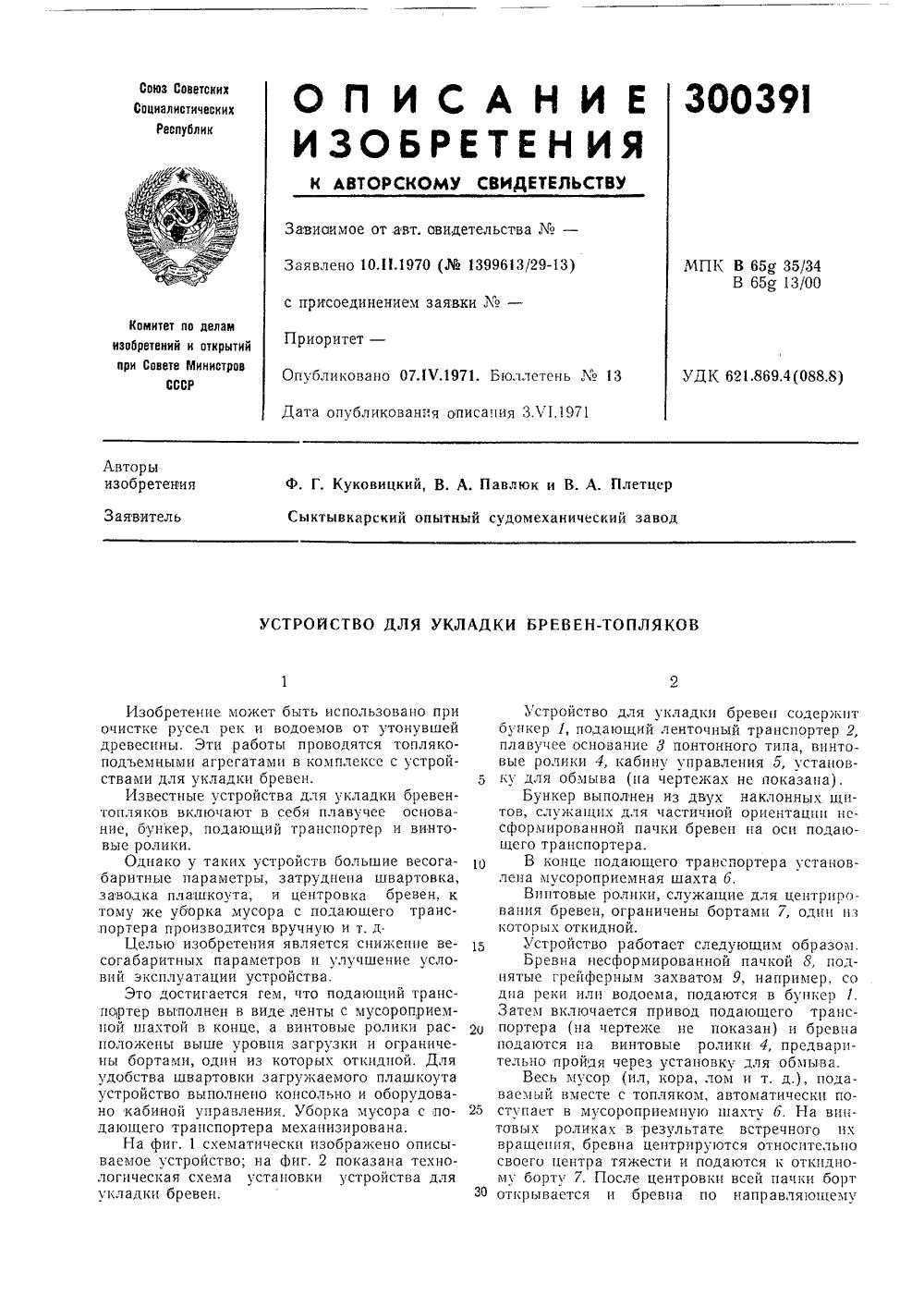 кинематическая схема машины мров -160