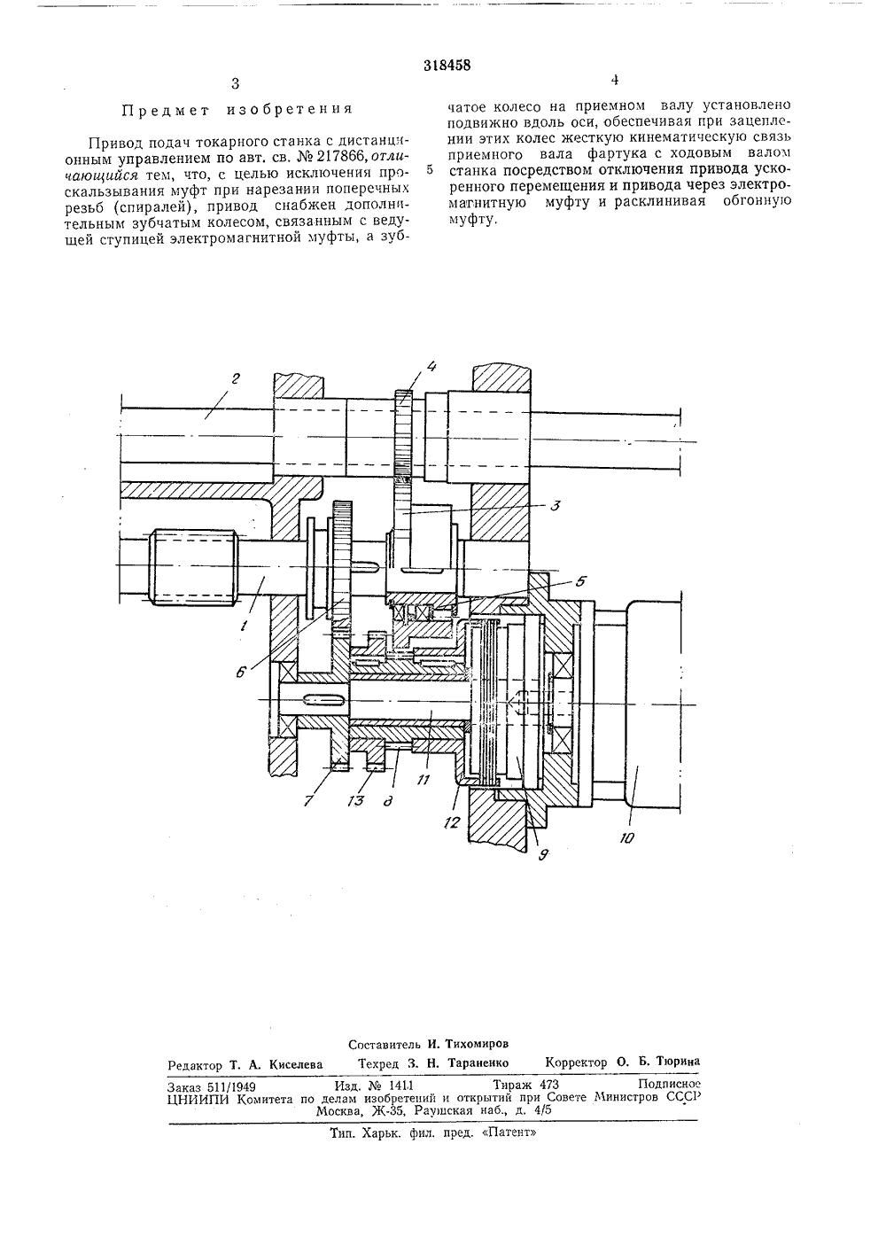 Привод продольной подачи токарного станка
