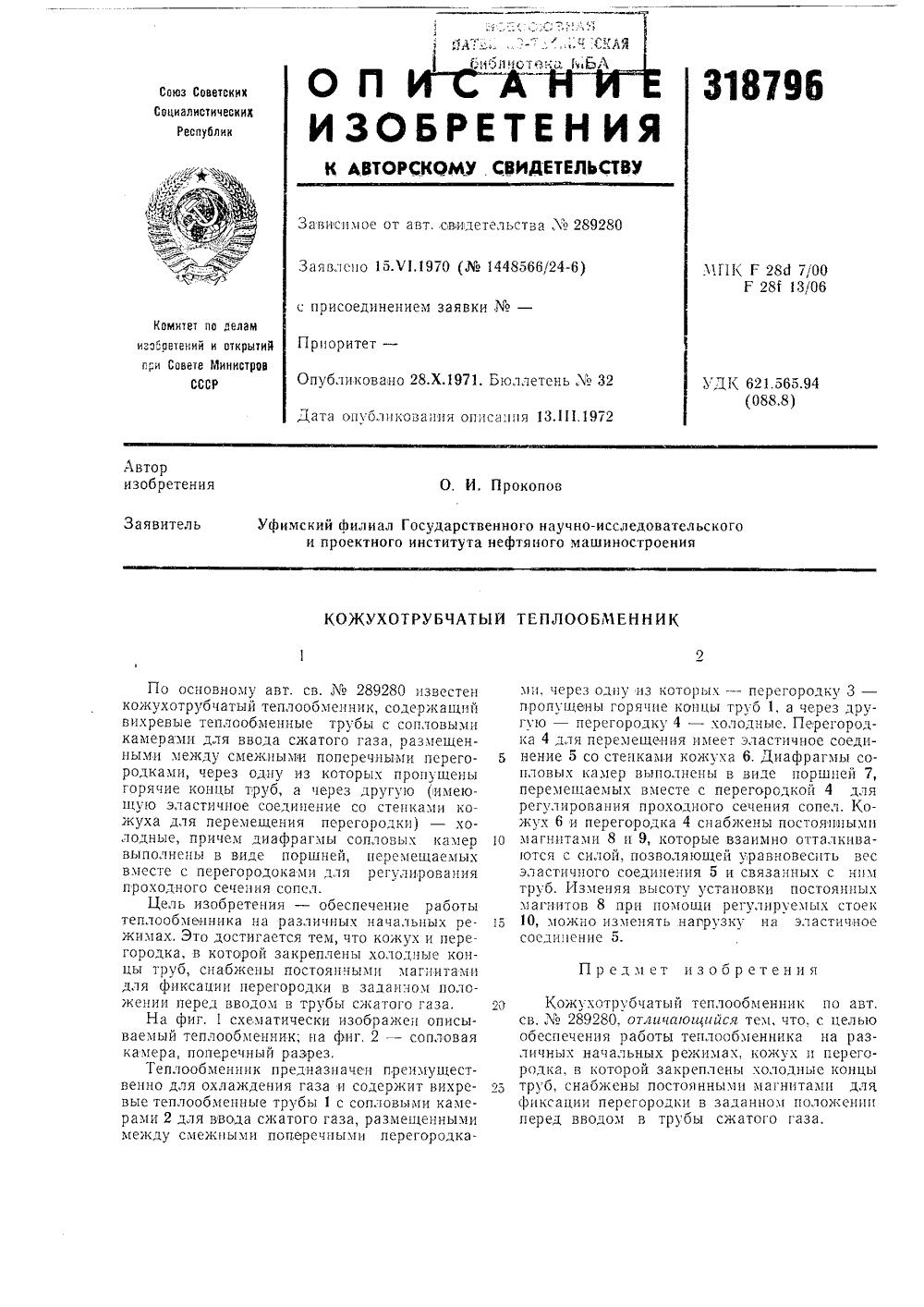 Уплотнения теплообменника КС 17 Шадринск Кожухотрубный испаритель ONDA PE-G 25 Одинцово