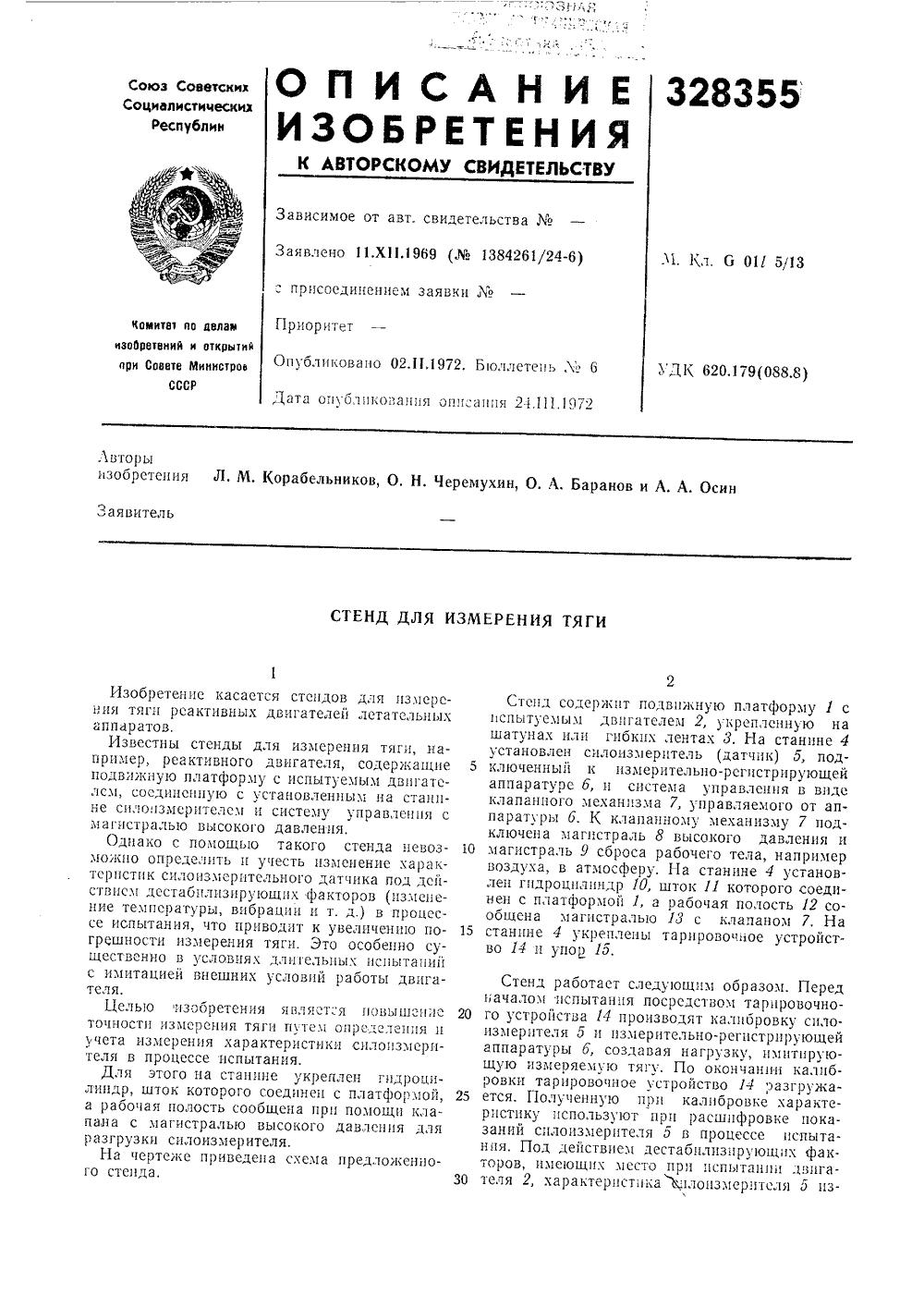 принципиальная схема стенда стда-1