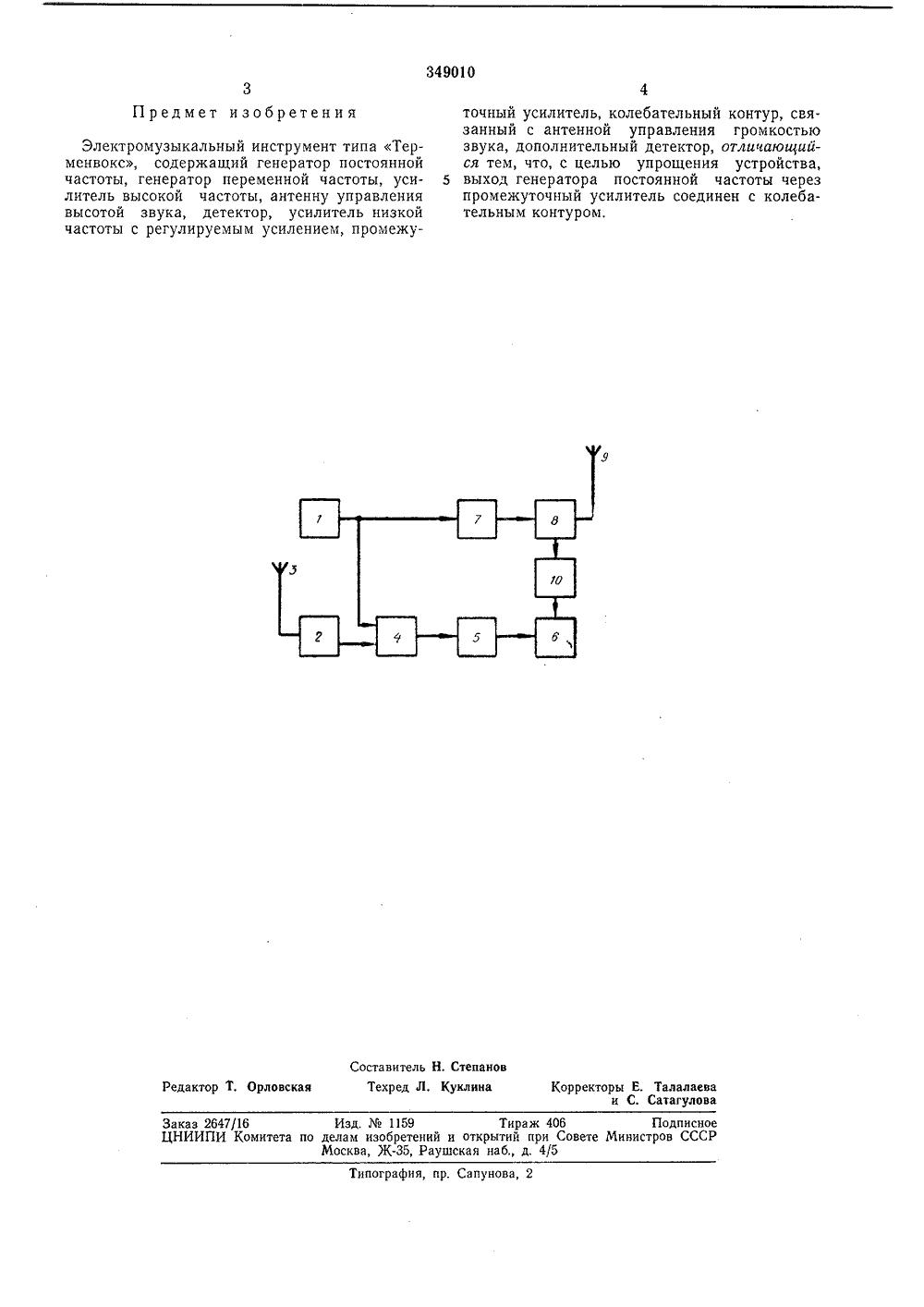 электрическая схема музыкального инструмента терменвокс