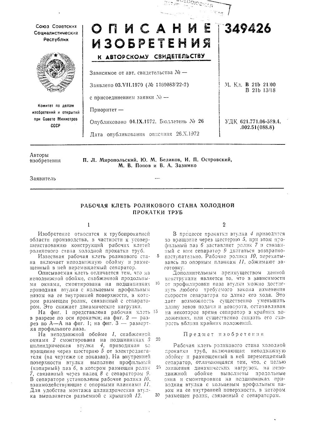 R153 Регуляторы давления - Giacomini