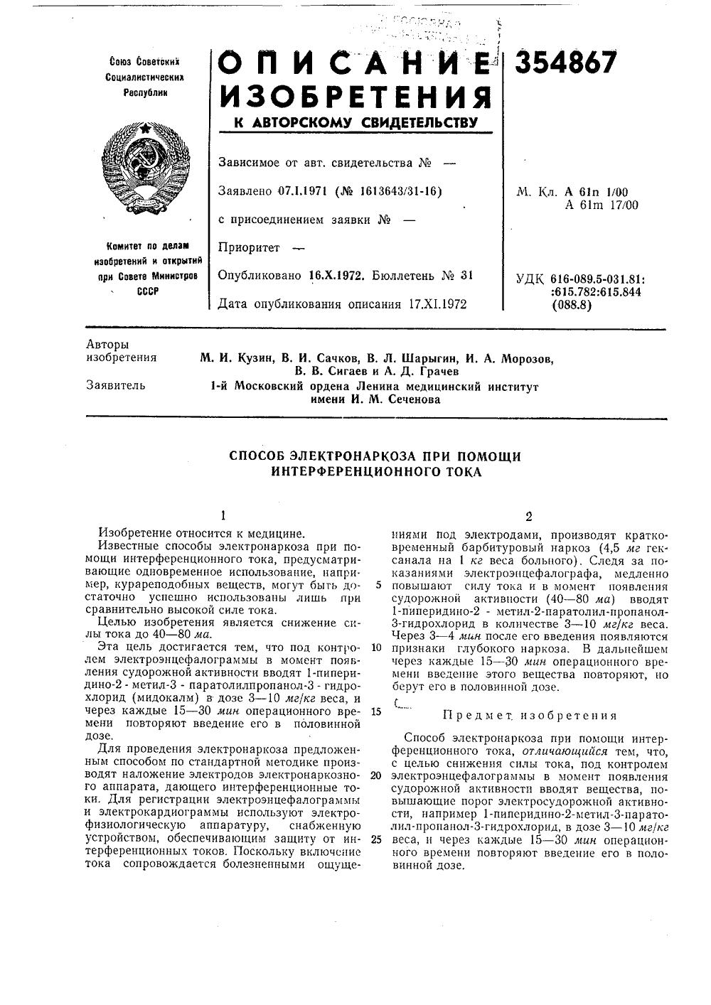 Меперидин