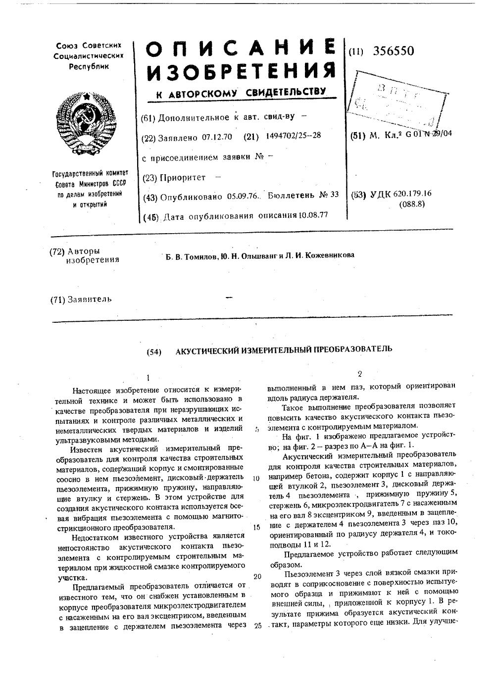 23.02.1993. контакта. акустического. дефектоскопии. контролем. Акустически