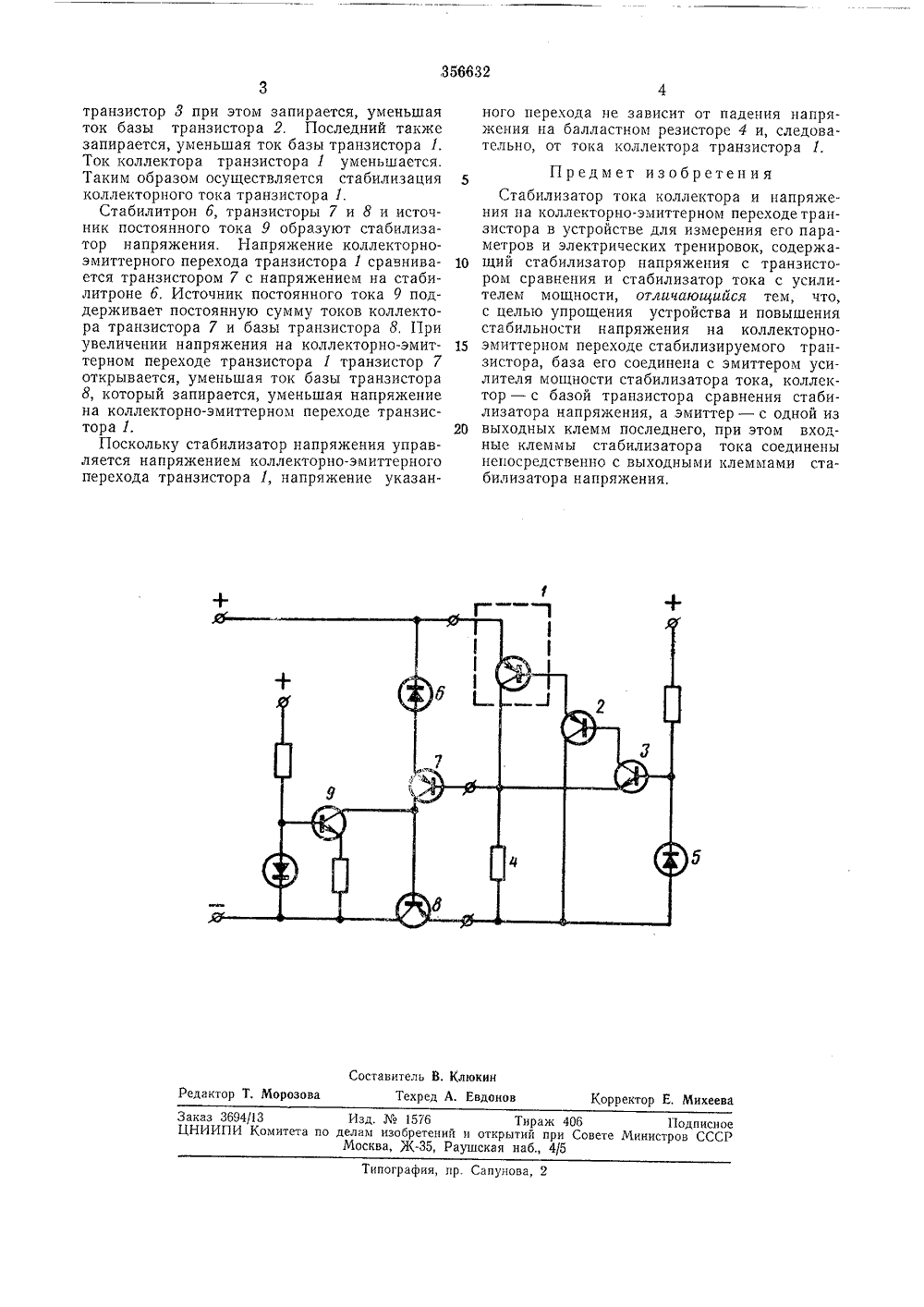 Схемы эмиттерной и коллекторной стабилизации