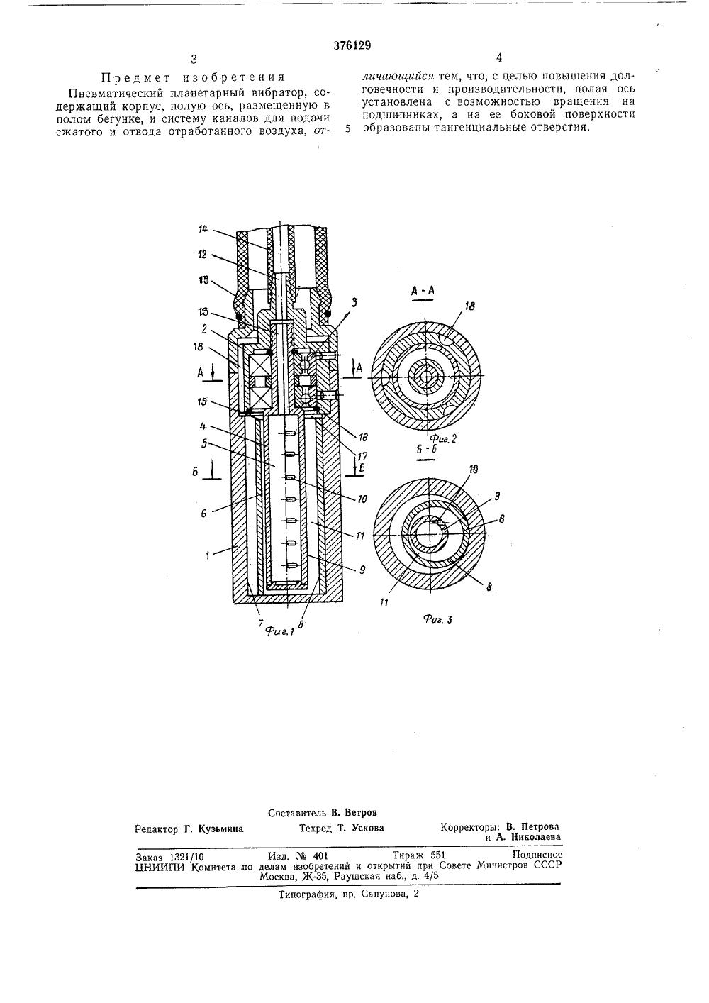 Инструкция по использованию вибратором