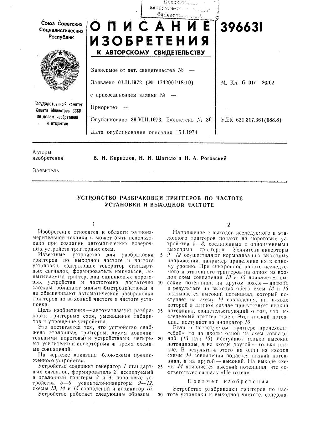 астк-64 схема подключения