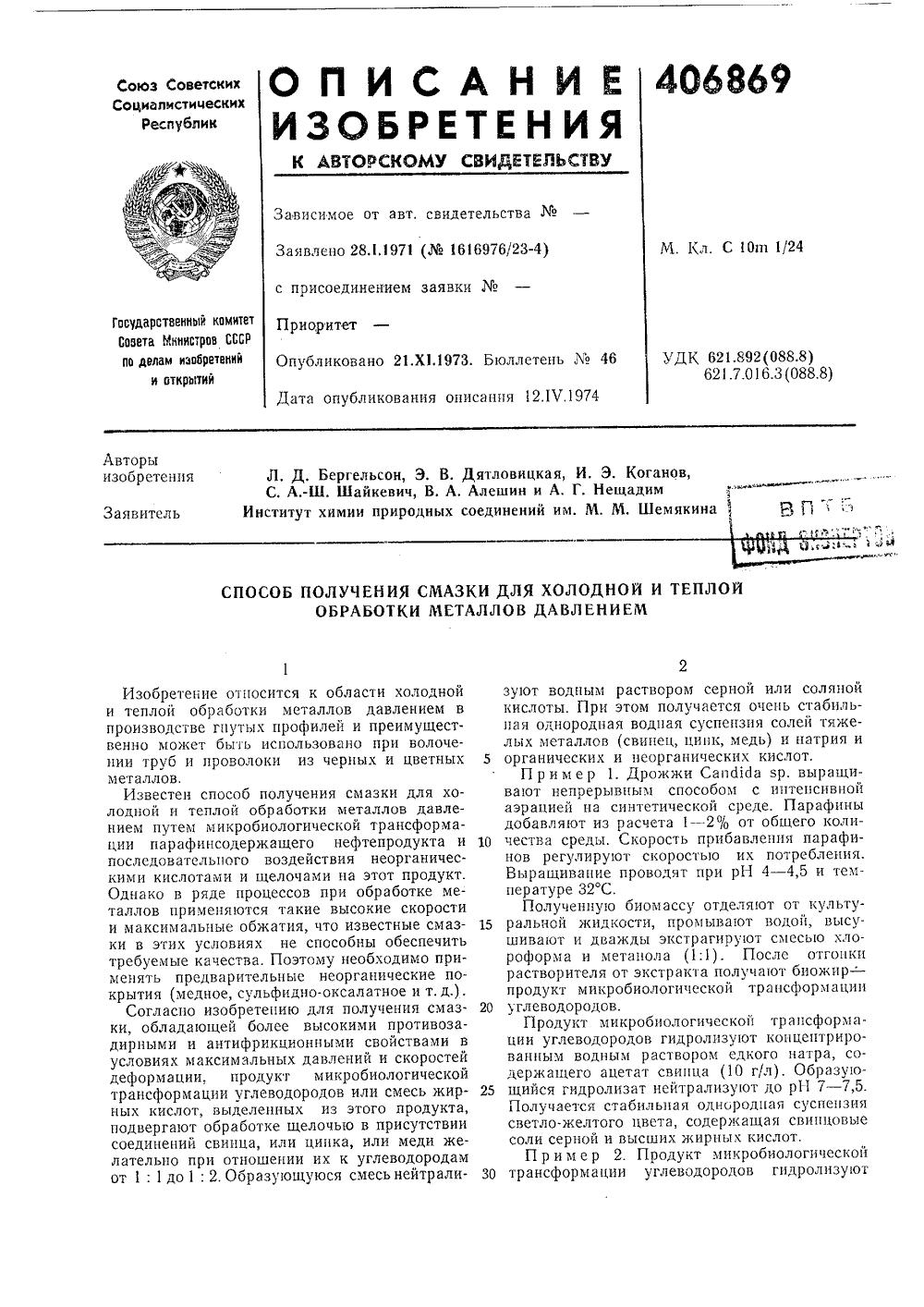 Скачать страницу каталога - officine rigamonti - россия