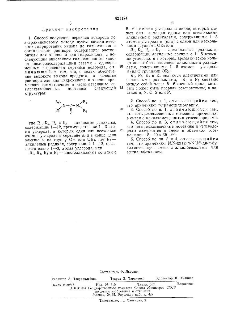 Как сделать водород из перекиси водорода 330