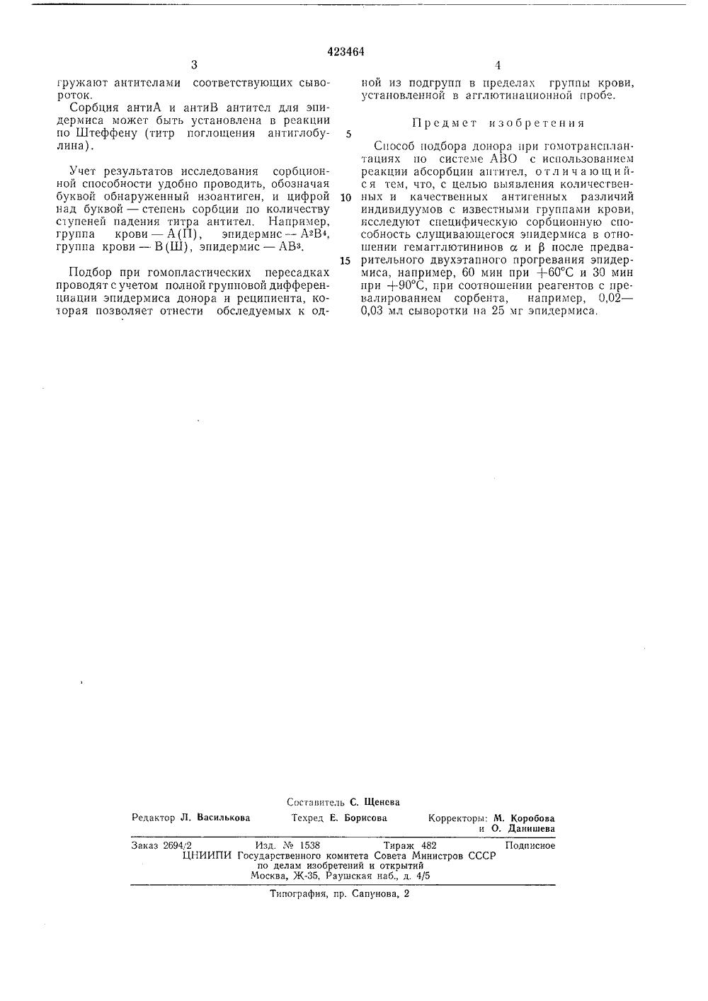 Изоантиген