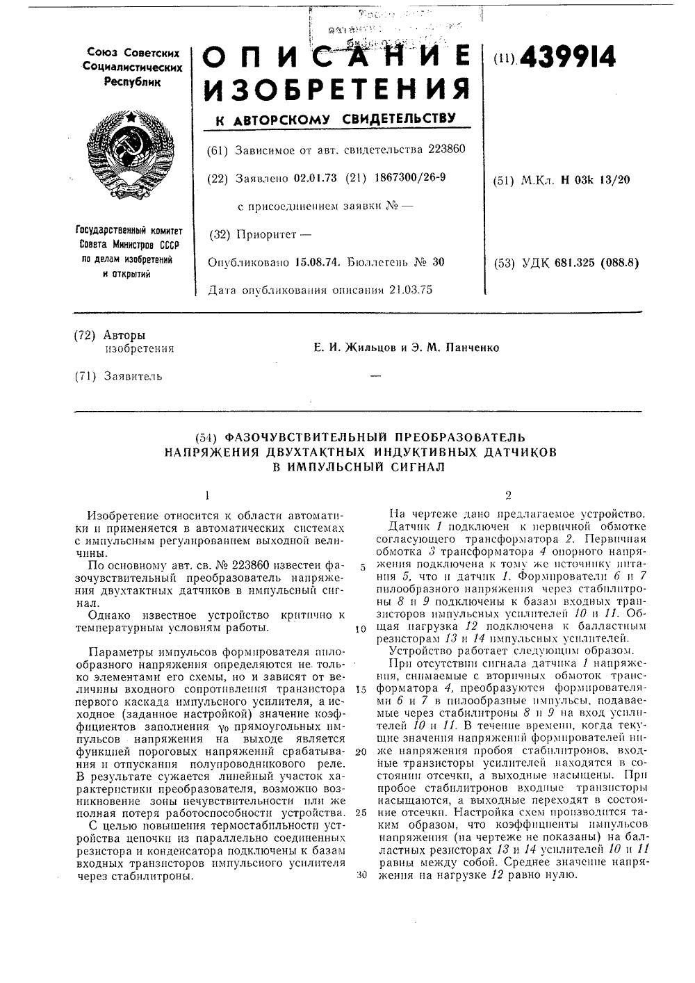 схема искатель повреждений типа ип-7