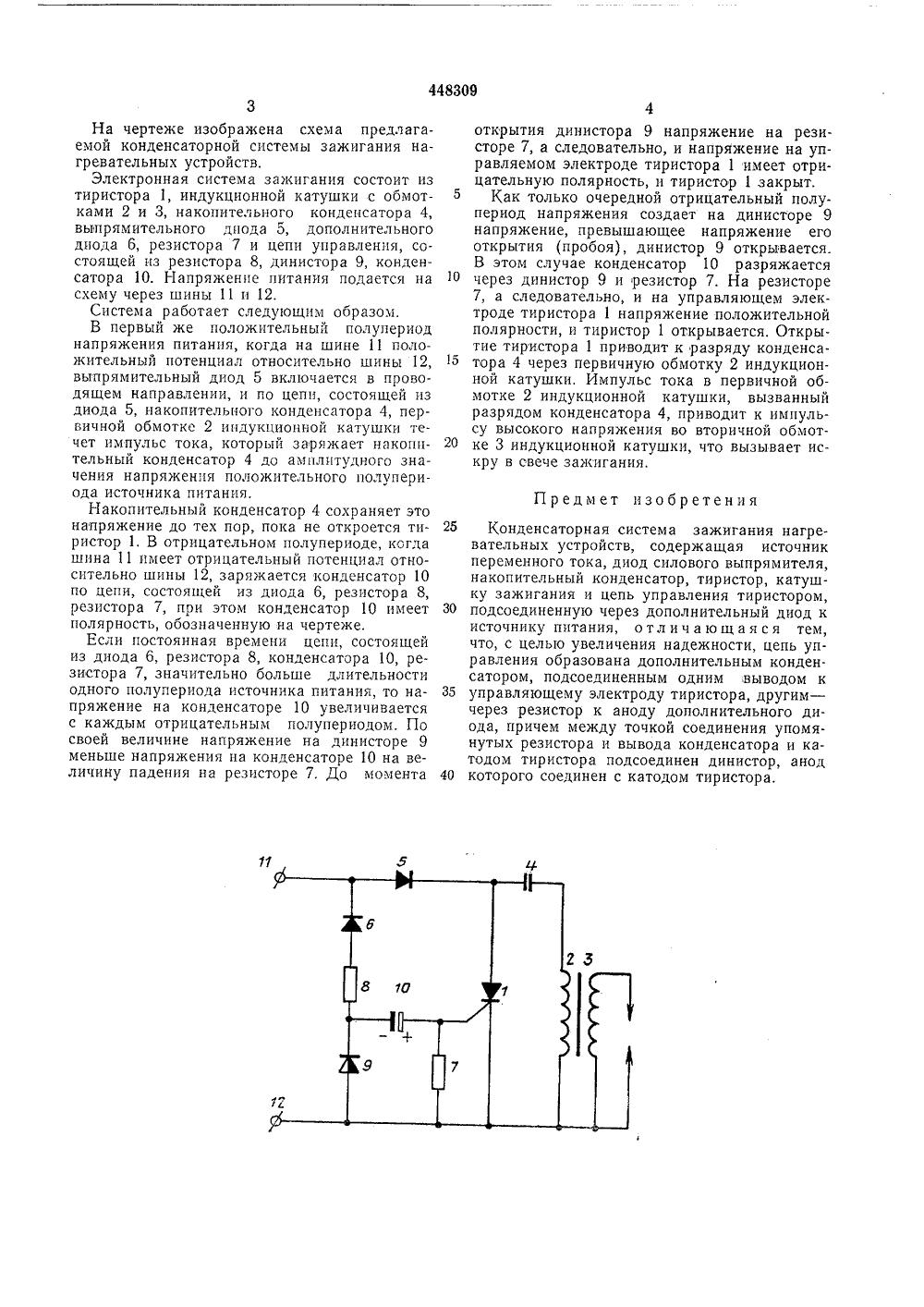 Конденсаторная система зажигания схема фото 931