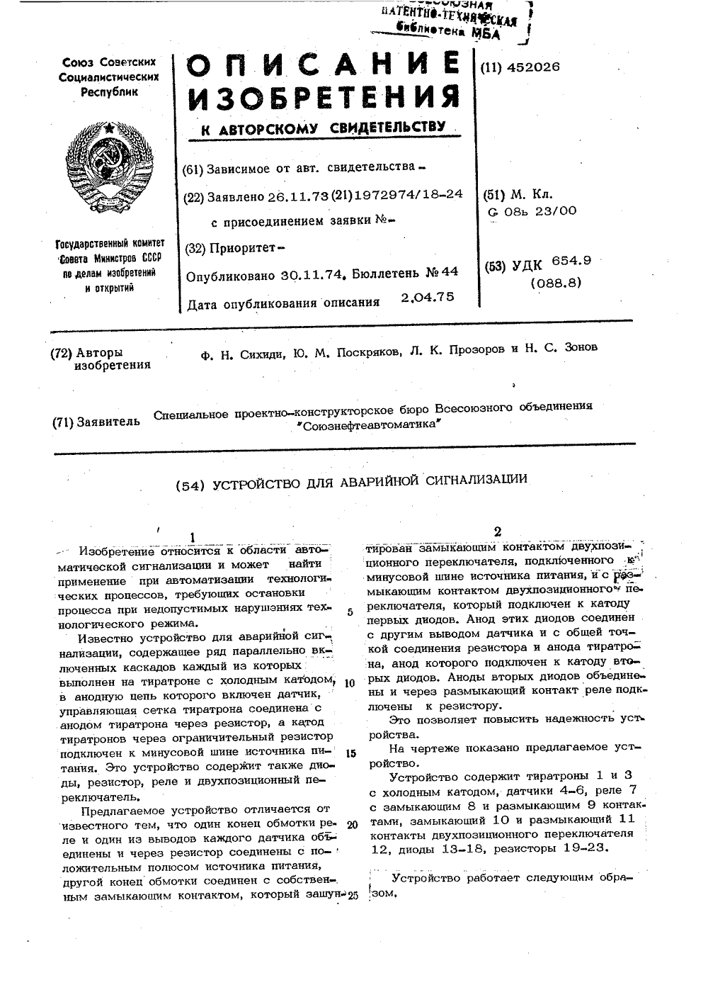25.11.1974. Проверка или контроль систем сигнализации, в том числе тревожно