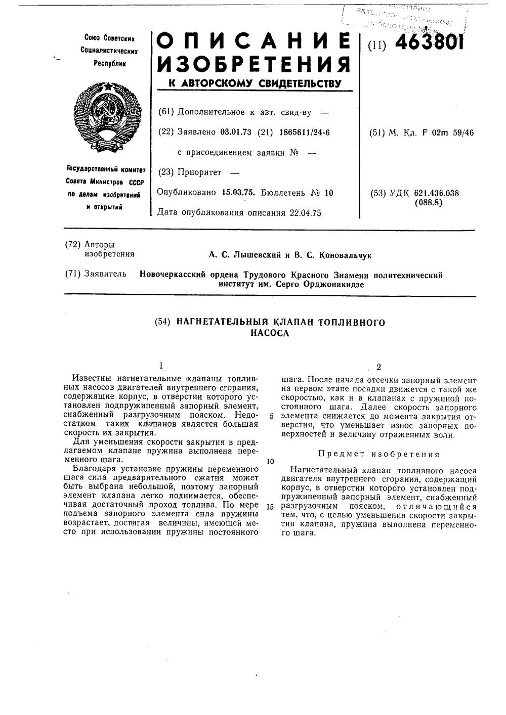 схема управления насосом sp 1856