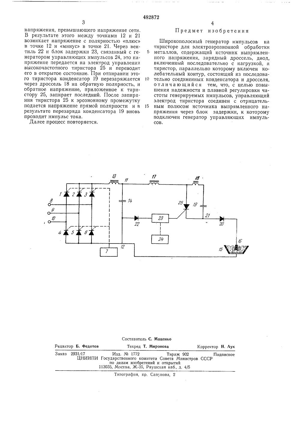 Схема высокочастотного генератора на тиристоре