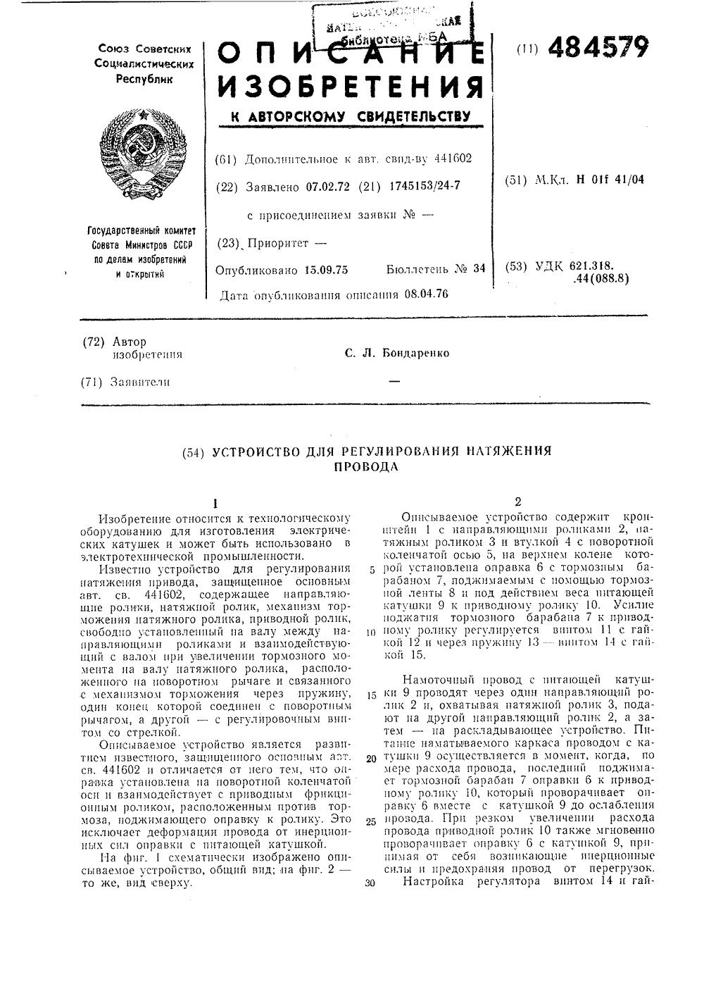 схема подключения датчика движения hl 483