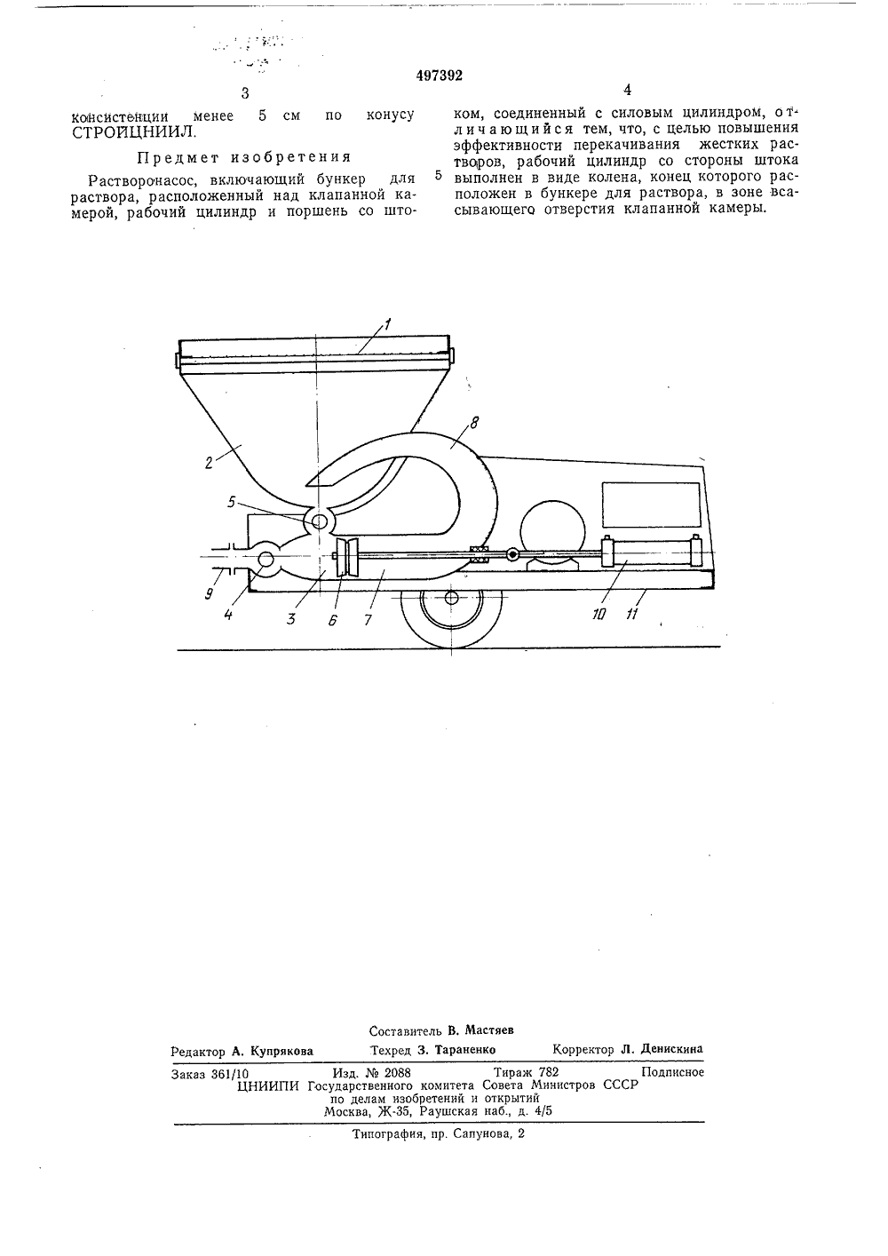 схема растворонасоса со-49с
