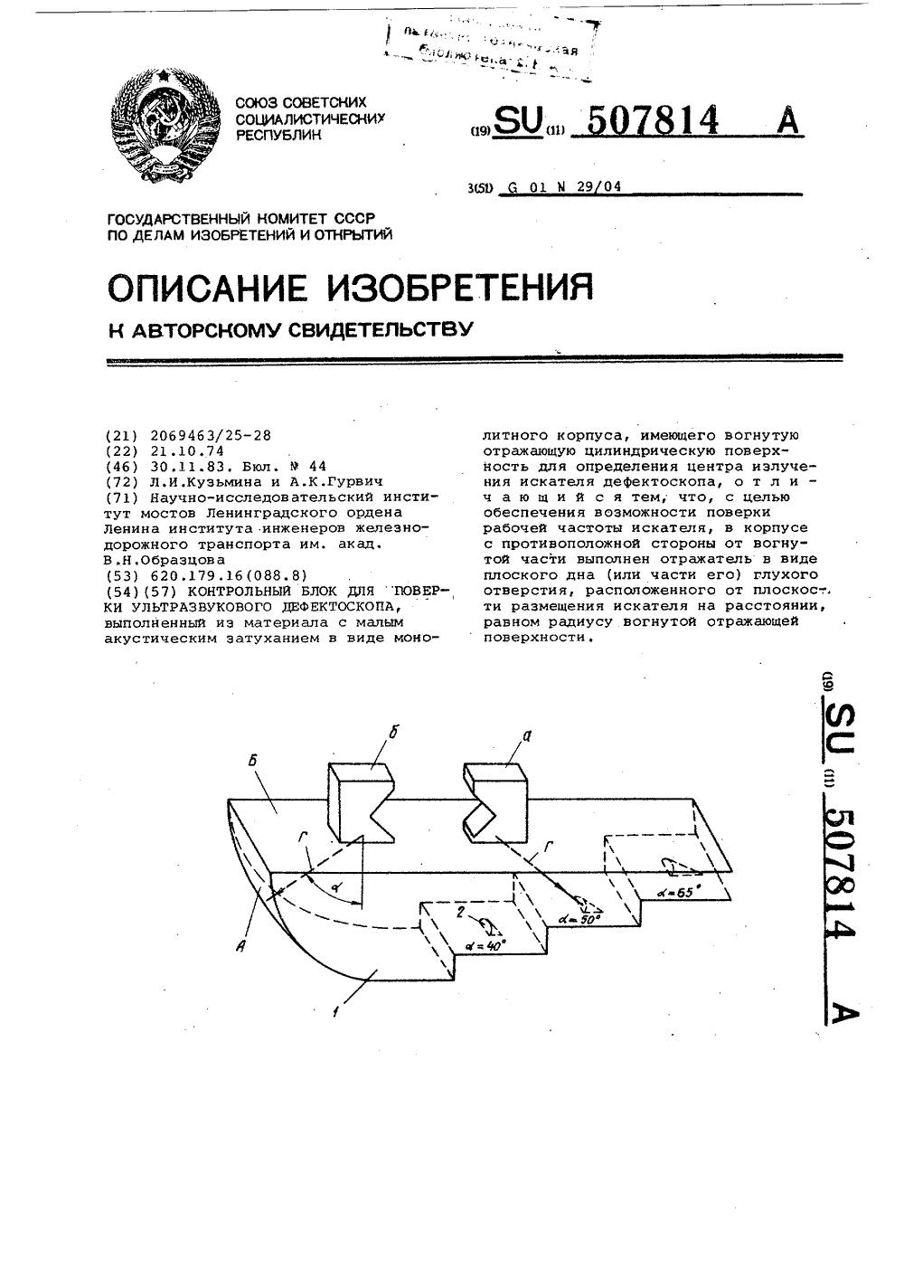 Контрольный блок для поверки ультразвукового дефектоскопа su  Контрольный блок для поверки ультразвукового дефектоскопа Страница 1