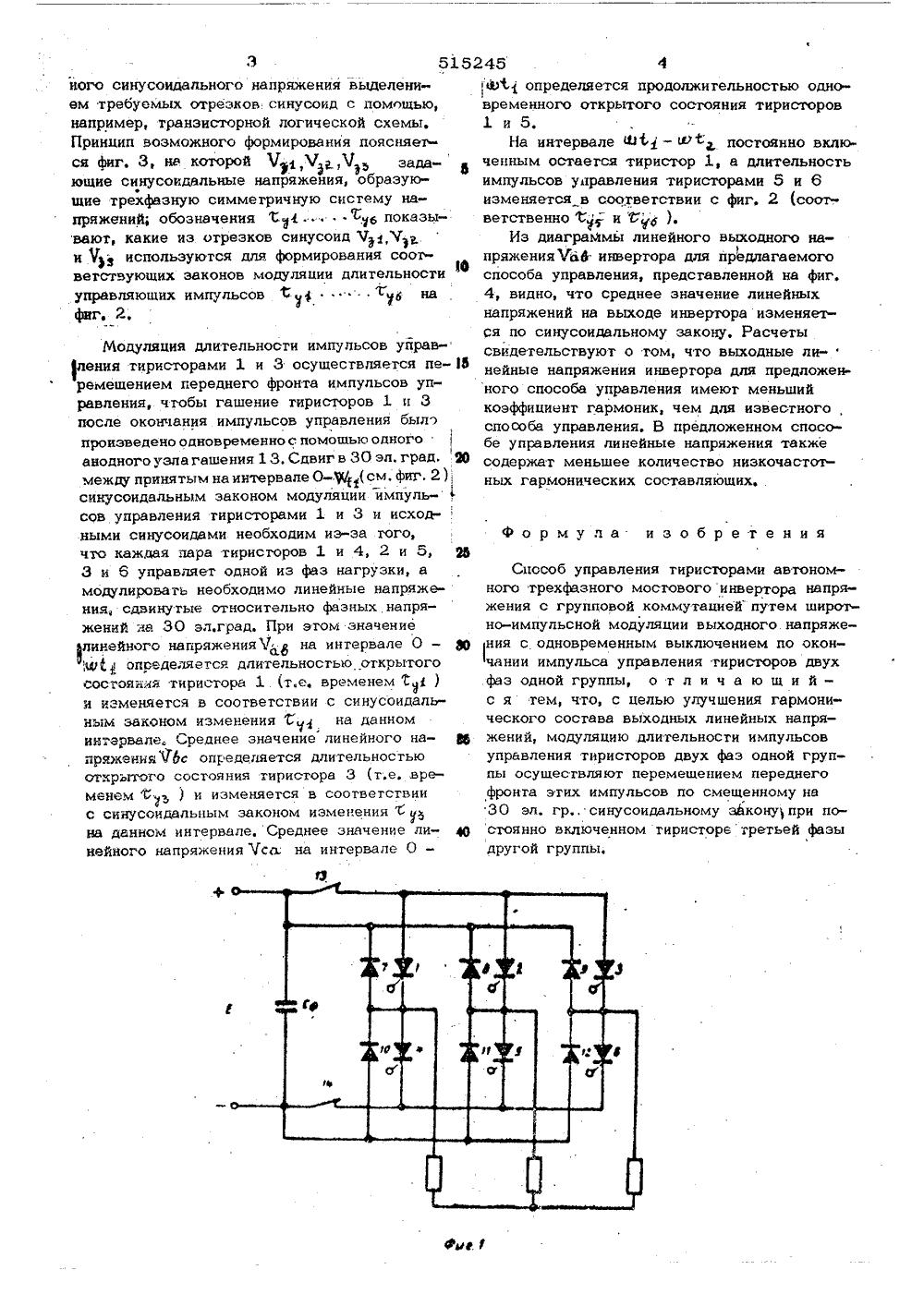 Фазная схема управления тиристором
