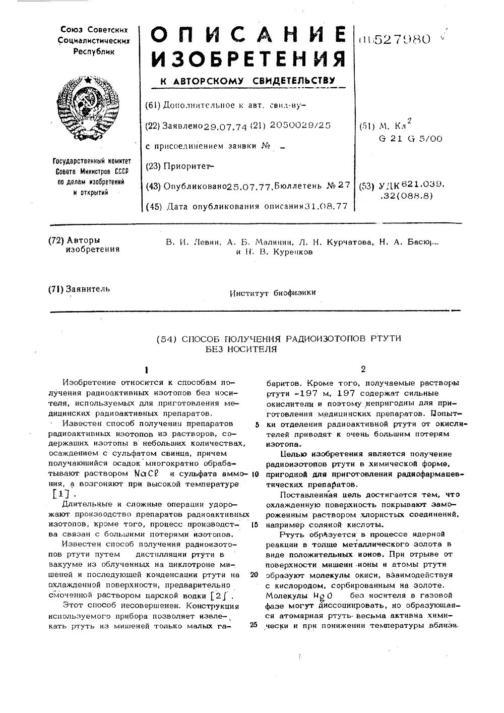 Радиоизотоп